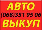 Автовыкуп Срочно Выгодно!!!