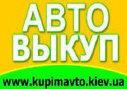 Автопокупка,  Автовыкуп в Киеве и по Украине