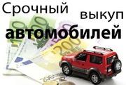 Быстро выкупаем подержанные автомобили