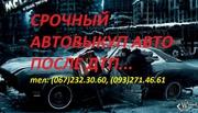 Выкуп авто в Украине дорого и быстро
