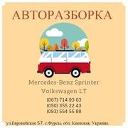 Разборка Mercedes-Benz Sprinter и Volkswagen LT